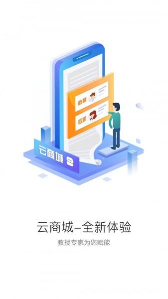 中食云创app最新版