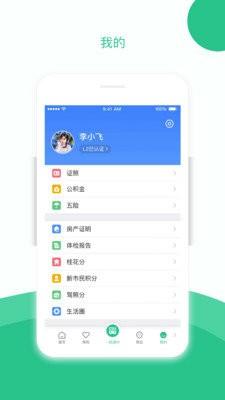 苏周到app官方下载