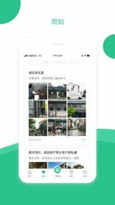 苏周到app安卓版下载