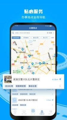 交管12123官网app下载最新版