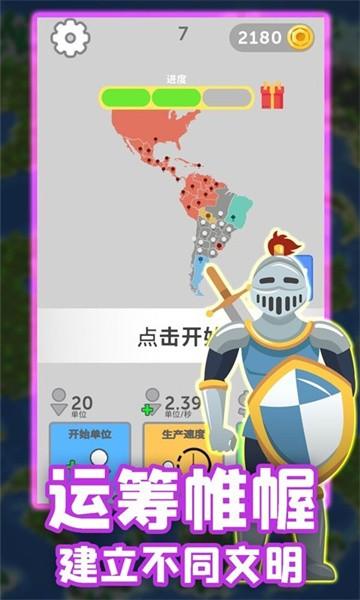王国战争保卫战