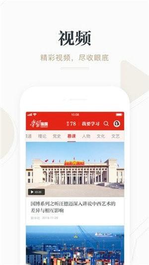 学习强国app下载安卓版