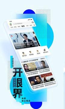 腾讯新闻app下载安装免费下载