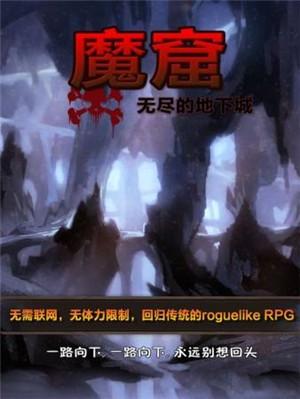 魔窟无尽的地下城无限金币版下载