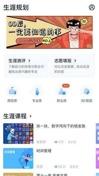 升学e网通app下载最新版