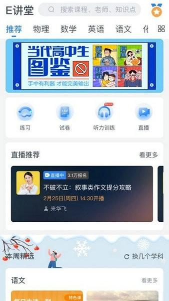 升学e网通app官网版