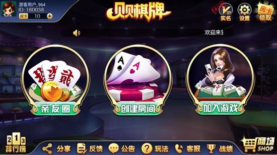 贝贝棋牌手机游戏官方版