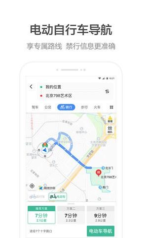 高德打车司机端app安卓版下载