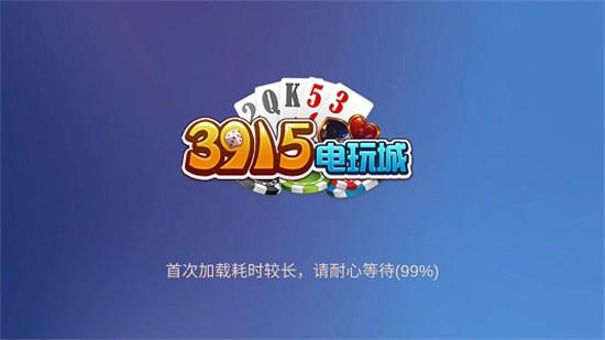 3915棋牌网址官网