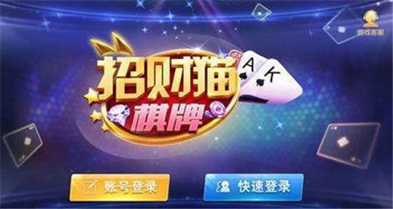 8133招财猫棋牌官网版