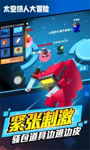 太空狼人大冒险中文版