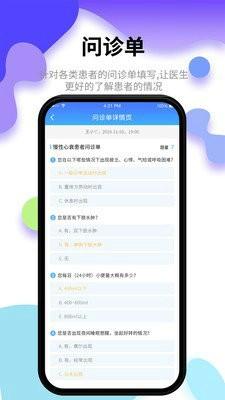 小乐医生医生版app下载安卓版