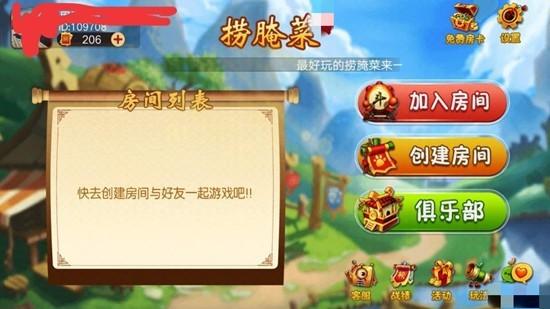 云南棋牌捞腌菜最新版