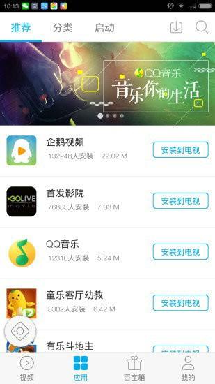 多屏互动app安卓下载