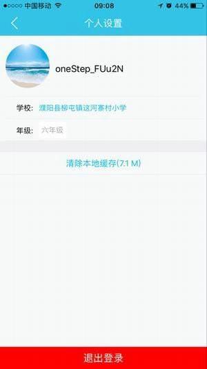 零五网app下载安卓版