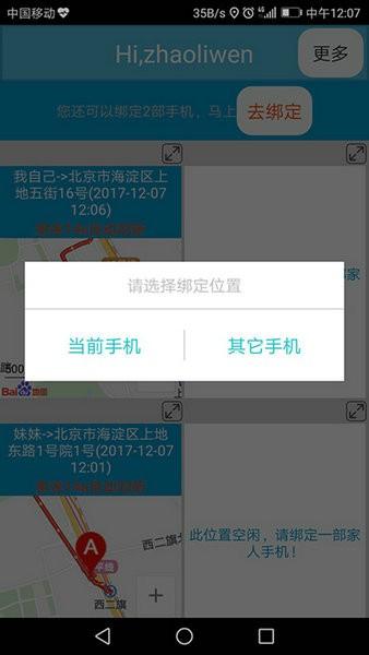 虚拟定位王官网版
