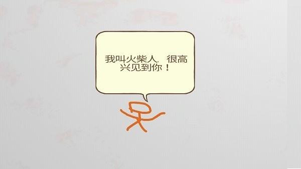 画个火柴人大冒险下载安装中文版