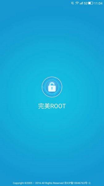 完美root手机版下载