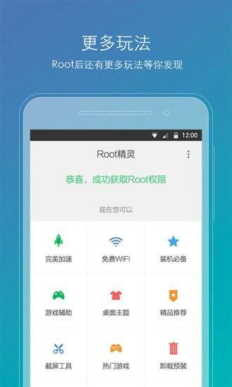 root精灵下载安卓版