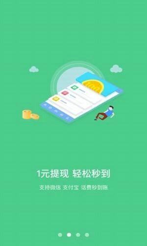 学生赚app官方下载