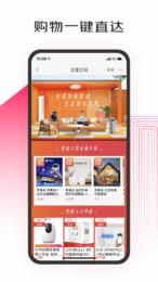 京东小家app官方版