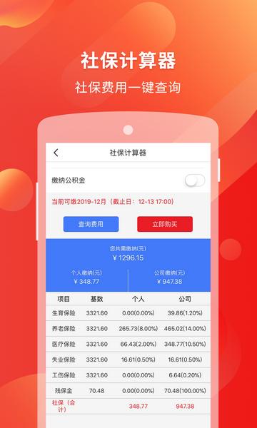 易社保app下载安卓版