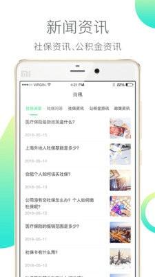 人人保app下载安卓版