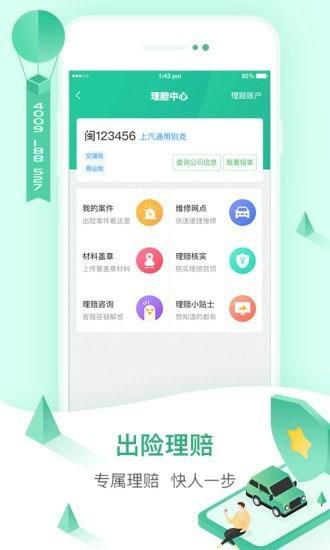 52车app下载最新版