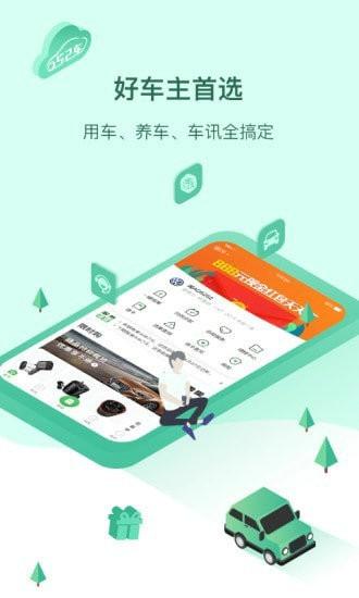 52车app下载安卓版