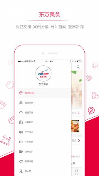 东方美食app最新版下载