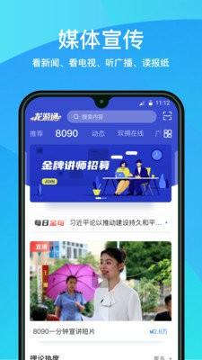 龙游通app新版