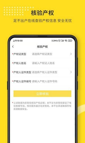 找房豹app下载安卓版