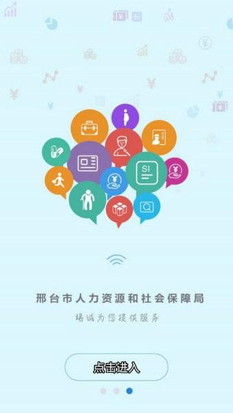 邢台人社app官方下载新版本