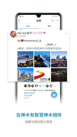 智慧神木app下载安卓版