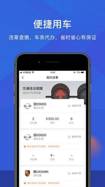 小桔车服app官方下载