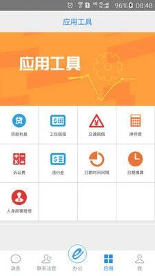 e律师律师端app下载最新版