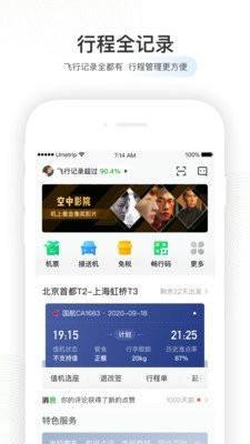 航旅纵横app最新版