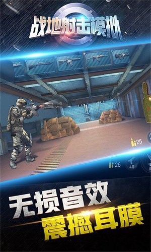 战地射击模拟安卓版下载