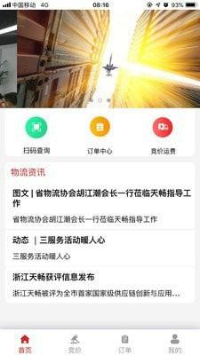 天畅智运司机版app下载