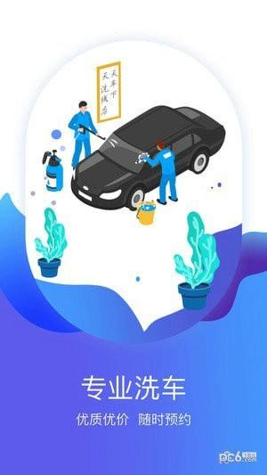 7车道app下载安卓版