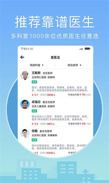 灯塔医生挂号平台app下载