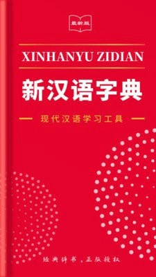 现代汉语词典下载手机版