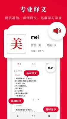 现代汉语字典最新版