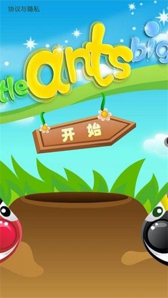 蚂蚁大战游戏破解版