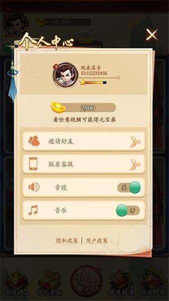 修仙来找茬游戏下载