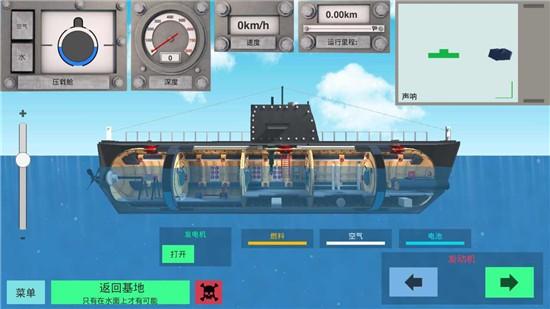 核潜艇模拟器中文破解版下载