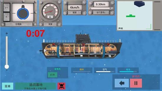核潜艇模拟器内购破解版下载