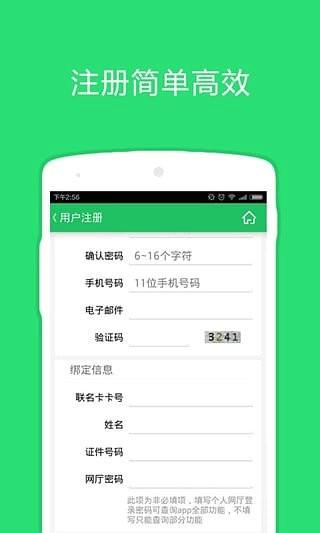 中山公积金app下载安卓版