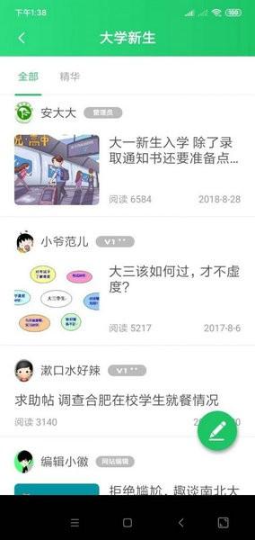 校缘帮app官网版