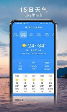 舒心天气app官方版下载